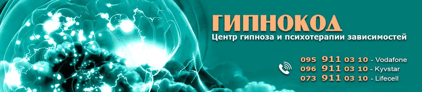 Центр Гипнокод