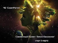 """""""Земля - Кассиопея"""" с блогом """"СкрапМагия"""""""