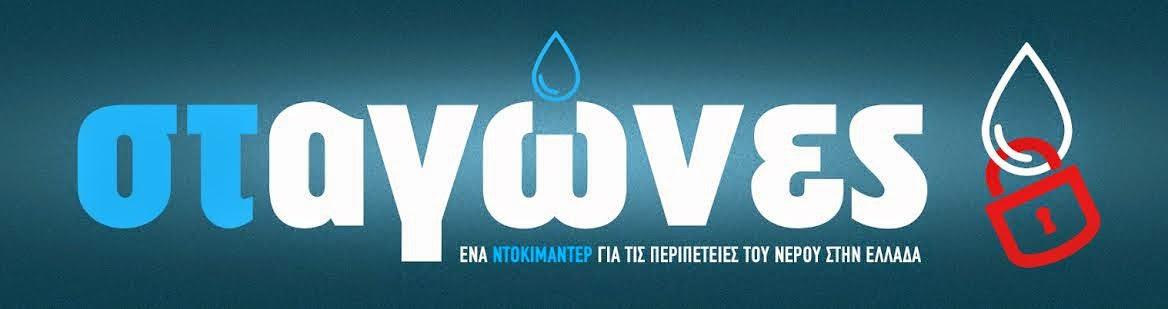Ένα ντοκιμαντερ για τις περιπέτειες του νερού στην Ελλάδα