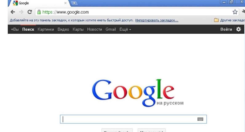 Как на гугл хром сделать закладку - 2muchretail.ru