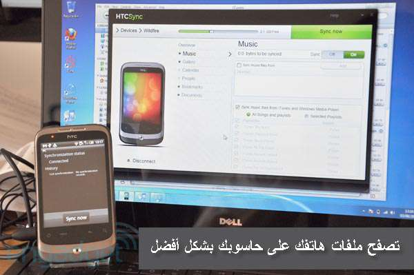أربعة برامج مقدمة من شركات سامسونغ و LG ثم سوني و HTC لربط هاتفك بالحاسوب وتصفح ملفاتك عليه