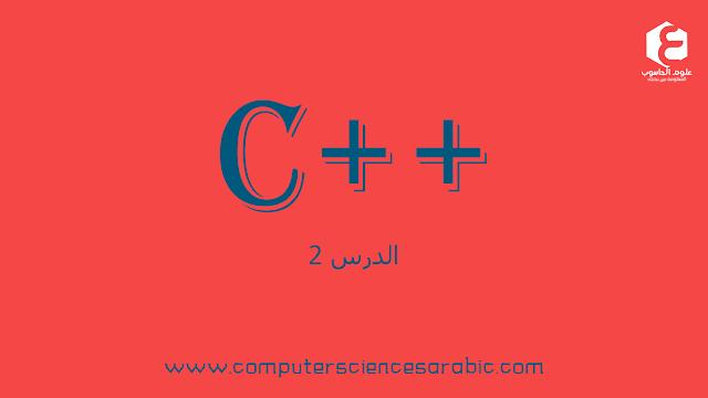 دورة البرمجة بلغة ++C الدرس 2: البرنامج الأول