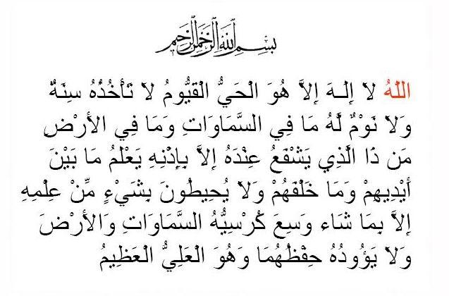 Ayat Kursi Surah Al Baqoroh Ayat 255 Beserta Arti