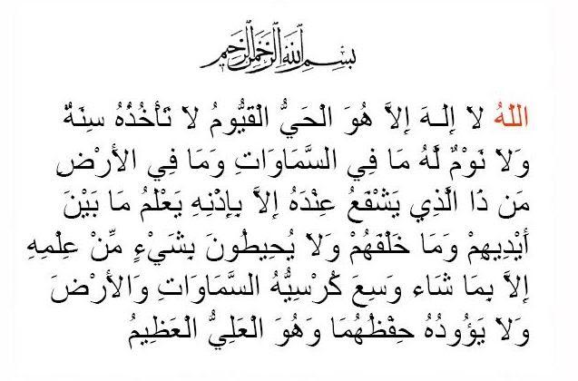 Citaten Quran Beserta Artinya : Ayat kursi surah al baqoroh beserta arti