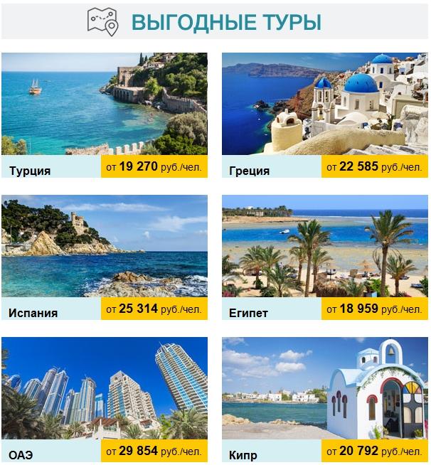 Лучшие спецпредложения на отели, перелеты и пакетные туры | Top deals