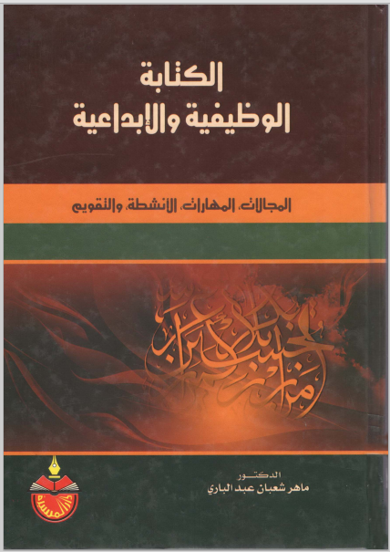 الكتابة الوظيفية والإبداعية: المجالات، المهارات، الأنشطة والتقويم - ماهر شعبان عبد الباري pdf
