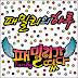 [Single] 패밀리가 떴다 - 패밀리의 하루