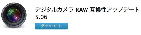 デジタルカメラ RAW 互換性アップデート 5.06