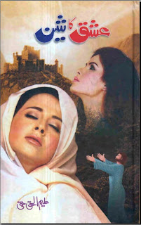 Ishq Ka Sheen Novels By Aleem Ul Haq Haqi Part 3