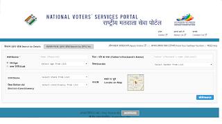 NVSP - National Voters Service Portal