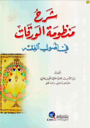 Download Syarah Al-Waraqat fi Ushul Fiqih Karangan Sayyid Muhammad Al-Maliky