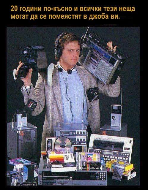 20 Години по-късно и всички тези неща могат да се поместят в джоба ви!