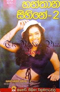 hanthana sihine sinhala novel