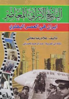 كتاب التأريخ الإيراني المعاصر إيران في العصر البهلوي - غلام رضا نجاتي