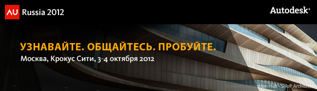 с ним 2012: