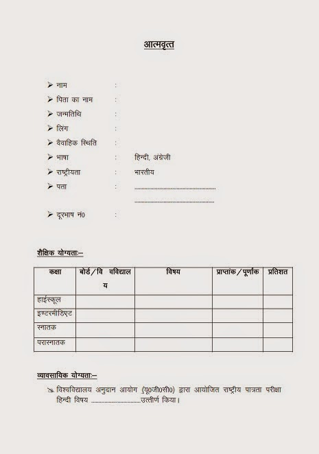 Hindi Meaning Of Resume Resume Ideas