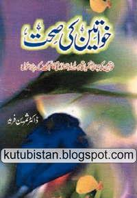 Khawateen Ki Sehat Urdu Book