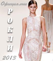 21 снимки на Официални рокли 2013