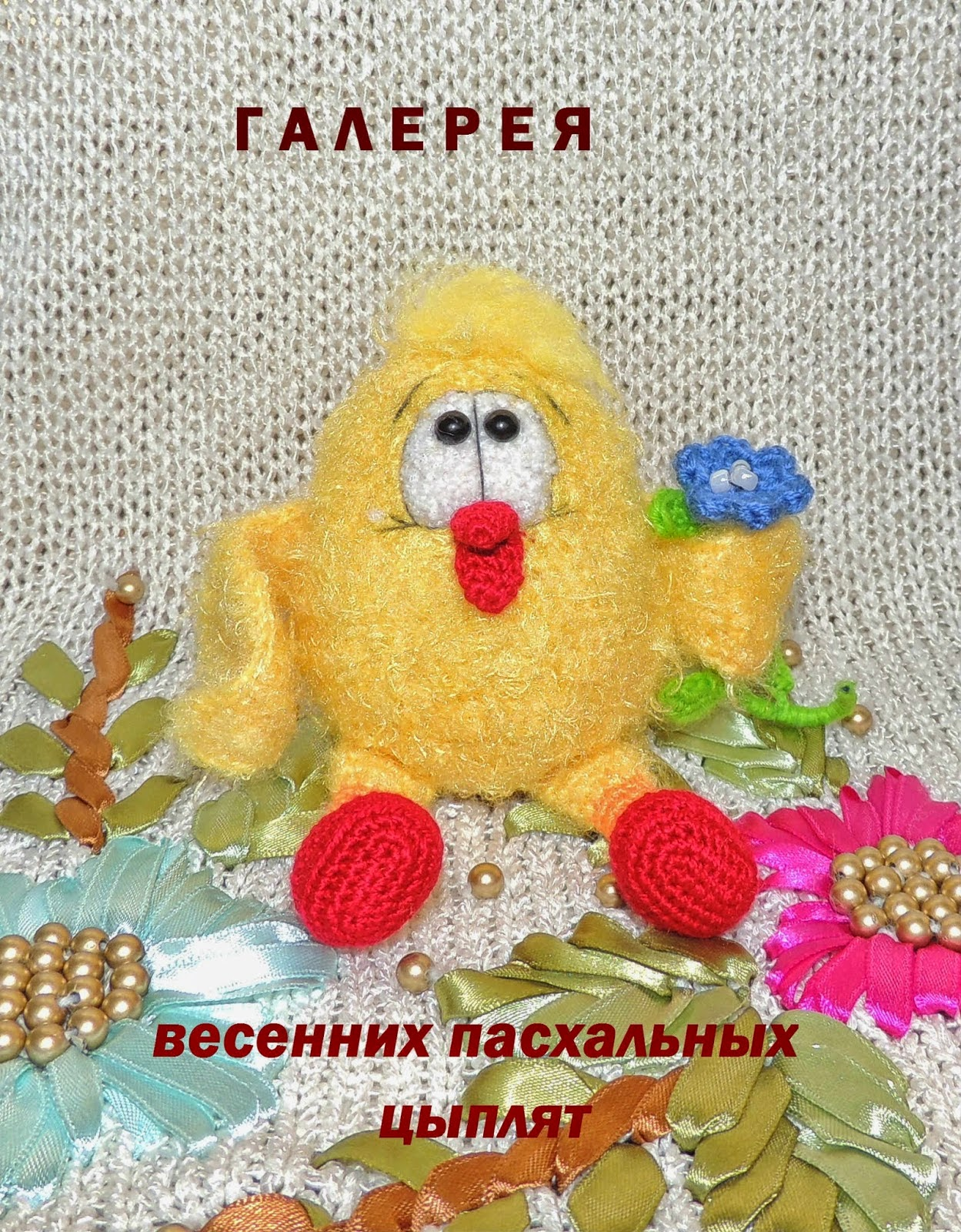 """Галерея """"Весенний цыплёнок"""""""