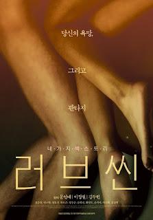 Love Scene 2013