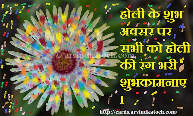 Happy Holi, Card, Hindi