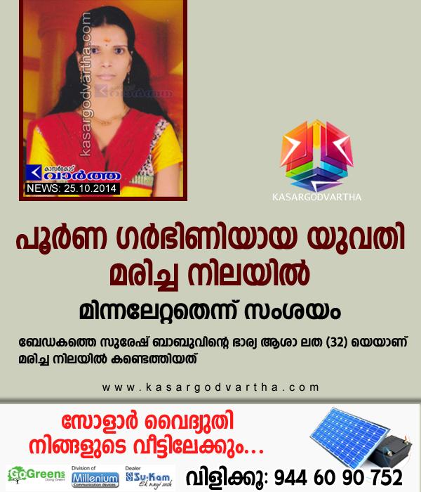 Ashalatha, Paravanadukkam, Obituary, Death, Kerala, Kasaragod, Paravanadukkam, Pregnant, Pregnant woman found dead