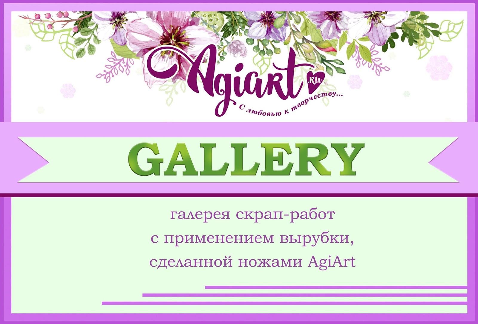 Галерея марта AgiArt, 31/03