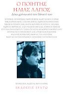 Ο ποιητής Ηλίας Λάγιος- Δέκα χρόνια από το θάνατό του
