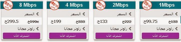 خصومات وعروض على الانترنت ADSL من فودافون