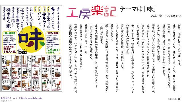 http://collaj.jp/data/magazine/2016-01/index.html