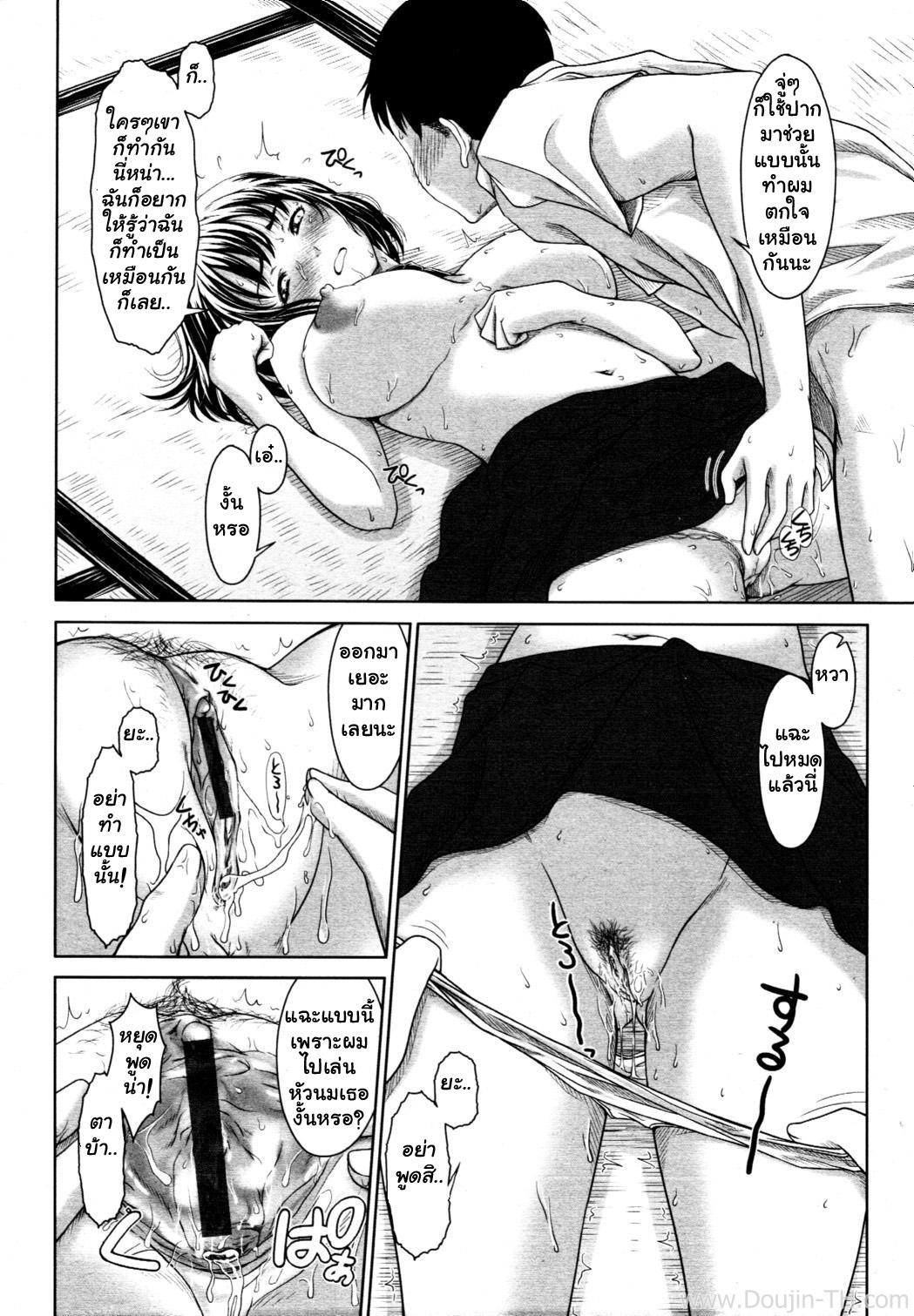 เธอรู้สึกอย่างไร - หน้า 16