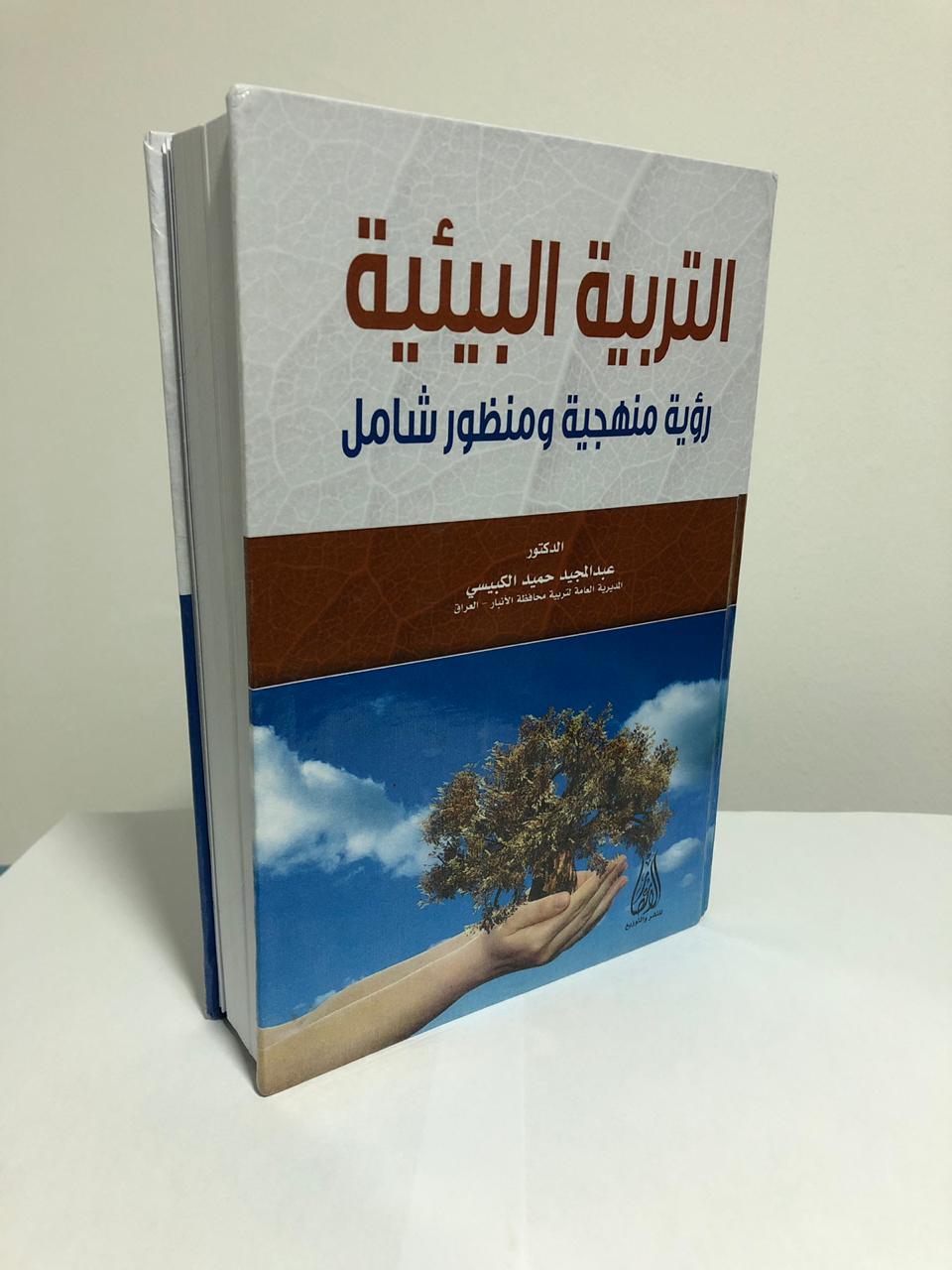 د.عبدالمجيد حميد الكبيسي:رؤية منهجية ومنظور شامل