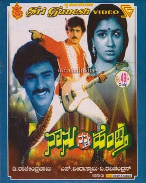 Nanu Nanna Hendthi (1985) Kannada Movie Mp3 Songs Download