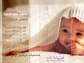 أجمل وأجدد تصاميم بطاقات للمواليد
