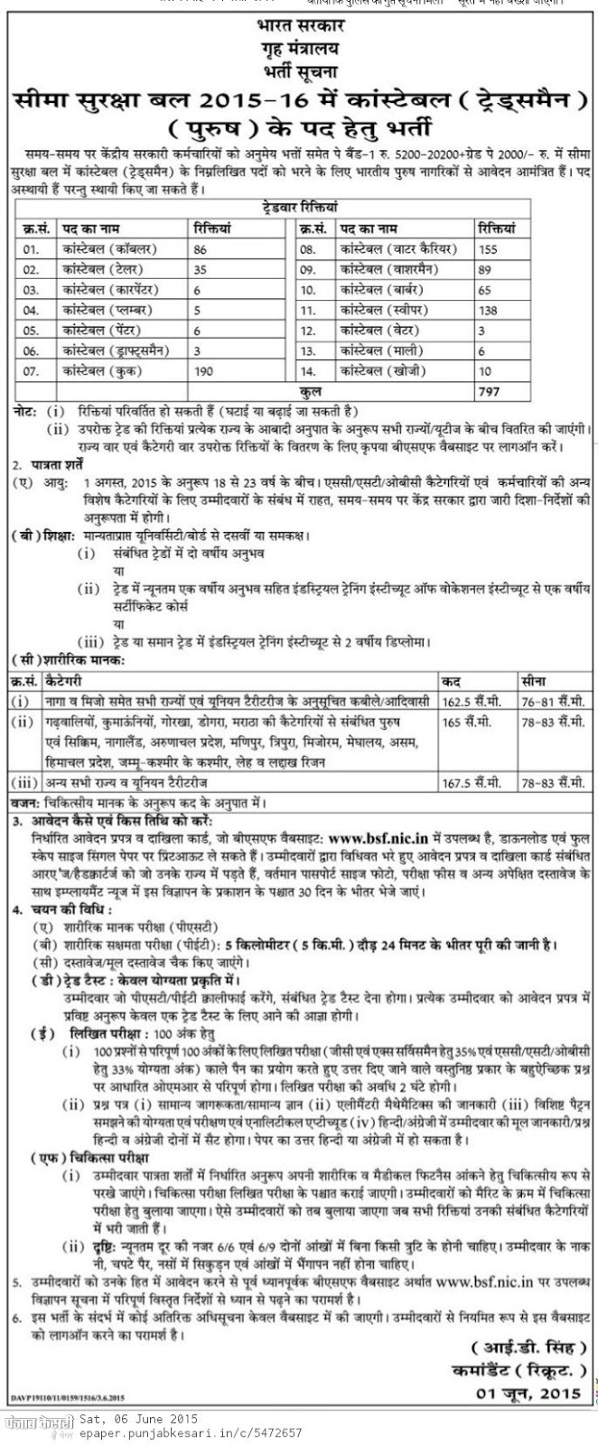 BSF 797 Constable Tradesman Recruitment 2015-16 www.bsf.nic ... Bsf Tradesman Application Form Pdf on application form word document, out of order sign pdf, application form excel, application form design, application form print, birth certificate pdf, fill out application pdf, costco application pdf, blank employment application pdf, application form online, application form graphics, financial statement pdf,