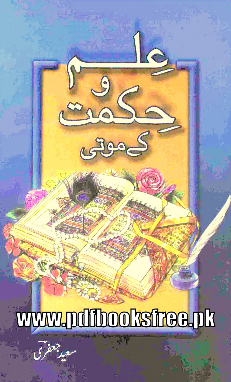 ilm o hikmat ke moti by saeed jaffrey   urdu books