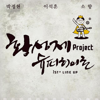 Park Jung Hyun (박정현) & Lee Seok Hoon (이석훈) & So Hyang (소향) - 황성제 Project 슈퍼히어로 1st Line Up