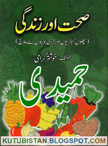 Sehat Aur Zindagi Urdu Book