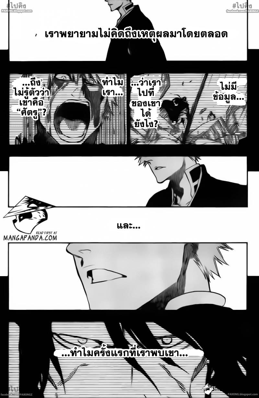 อ่านการ์ตูน Bleach541 แปลไทย The Blade and Me 2