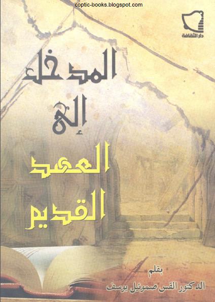 كتاب : المدخل الي العهد القديم - بقلم القس صموئيل يوسف