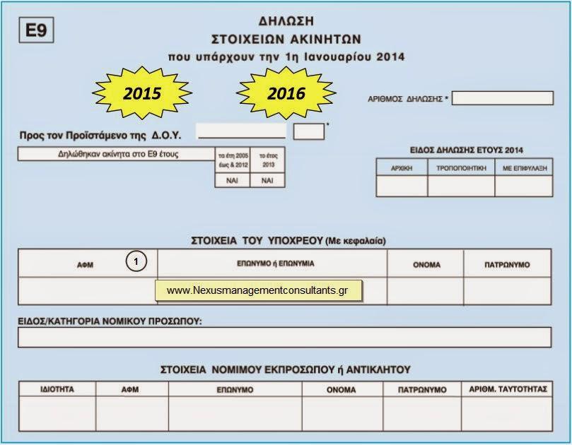 Υποβολή Δηλώσεων Στοιχείων Ακινήτων (Ε9) για τα έτη 2015 και 2016