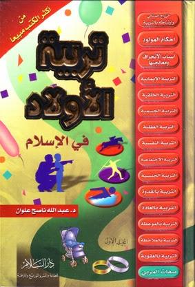 تربية الأولاد في الإسلام - عبد الله ناصح علوان