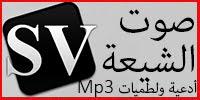 صوت الشيعة: قرآن أدعية ولطميات وأفراح