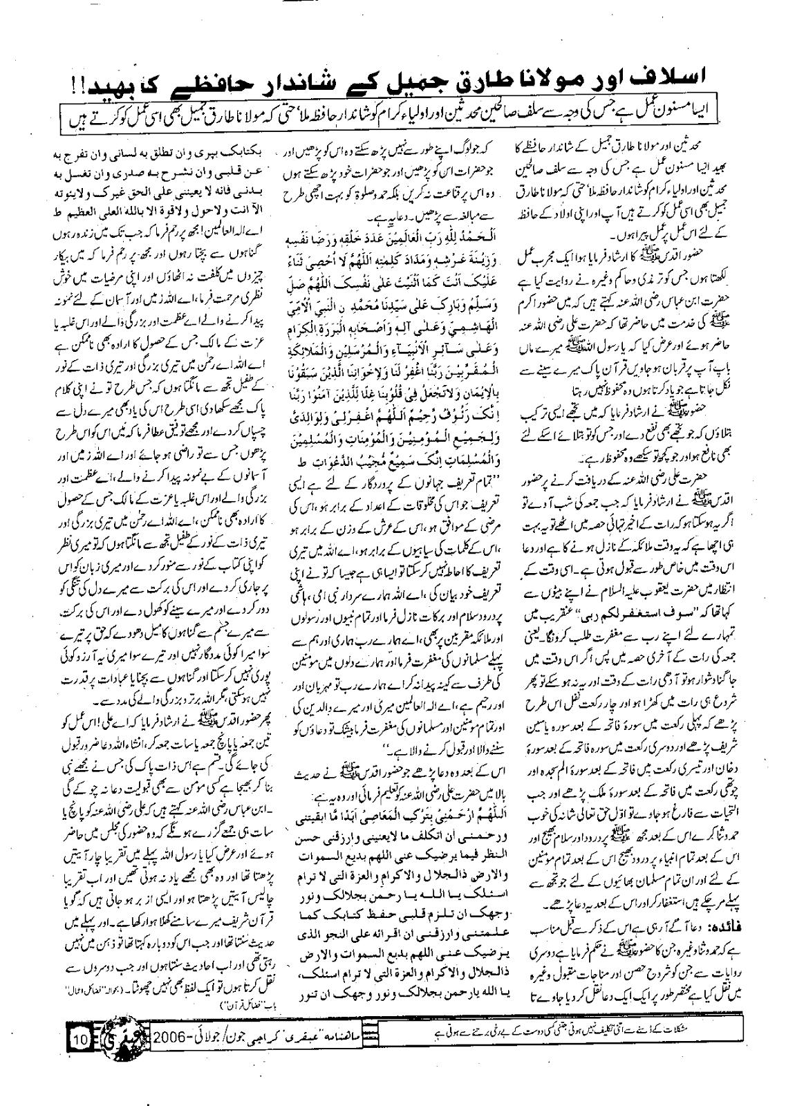 page 10 ubqari magazine june july 2006