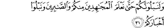 Surat Muhammad ayat 31
