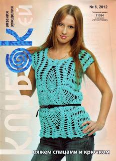 Журнал по вязанию Клуб'ОКей № 6 2012