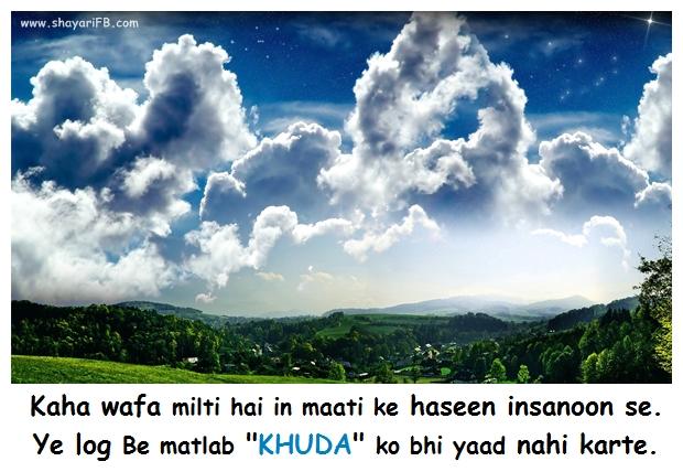 """Kaha wafa milti hai in maati ke haseen insanoon se.. Ye log Be matlab """"KHUDA"""" ko bhi yaad nahi karte.."""