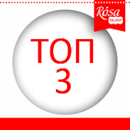 ТОП-3 в ROSA TALENT