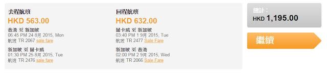 Tigerair 虎航香港出發浮羅交怡-蘭卡威 來回機位 HK$805,連稅HK$1,19