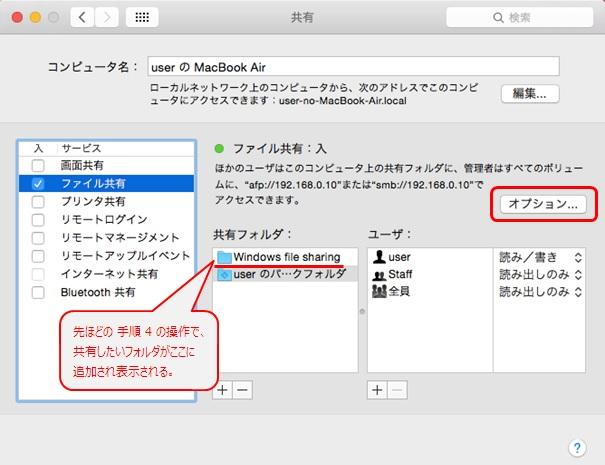 Mac OS X(Yosemite)共有オプション